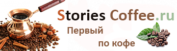 StoriesCoffee.ru- все о кофе