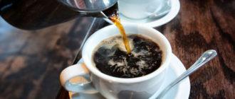 Крепкий и бодрящий кофе