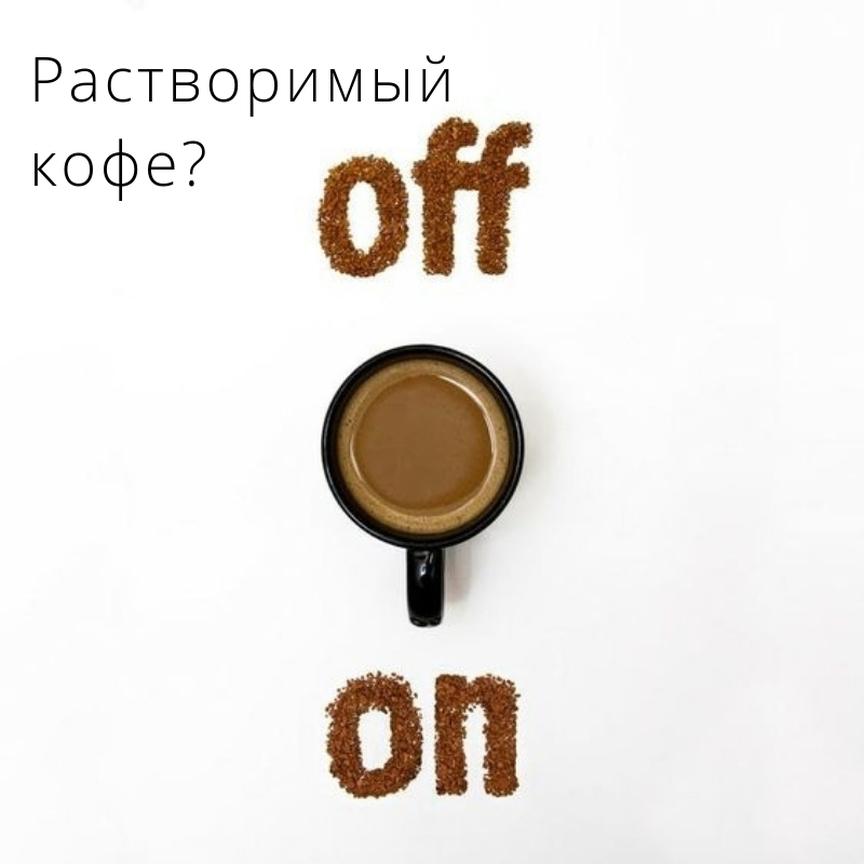 Рейтинг сублимированного кофе: какой лучше по качеству